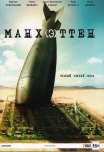 Манхэттен 1 Сезон (13 серий) (2 DVD)