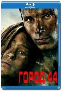Город 44 (Blu-ray)
