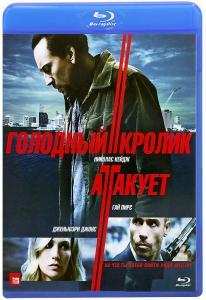 Голодный кролик атакует (Blu-ray)
