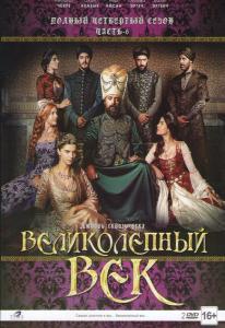 Великолепный век 4 Сезон 6 Часть (83-92 серии) (2 DVD)