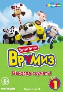 Врумиз 1 Выпуск Некогда скучать (13 серий)