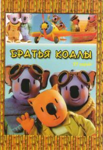 Братья коалы (37 серий)