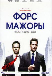 Форс мажоры 4 Сезон (16 серий) (2 DVD)