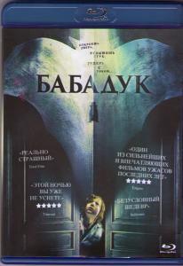 Бабадук (Blu-ray)