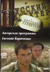 Авторская программа Евгения Кириченко Русский характер (25 серий)