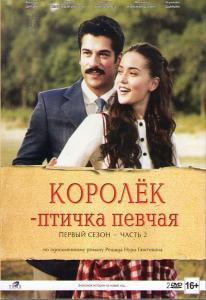 Королек птичка певчая 1 Сезон 2 Часть (9-16 серии) (2 DVD)