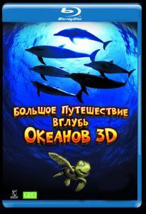 Большое путешествие вглубь океанов 3D 2D (Blu-ray)