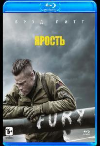 Ярость (Blu-ray)