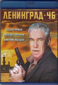 Ленинград 46 (16 серий) Blu-ray)