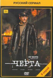 Черта (8 серий)