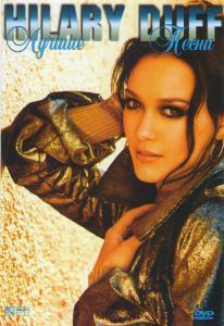 Hilary Duff Лучшие песни