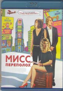 Мисс Переполох (Blu-ray)
