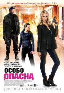Особо опасна (Blu-ray)