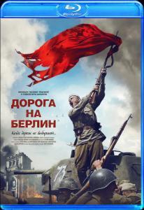 Дорога на Берлин (Blu-ray)