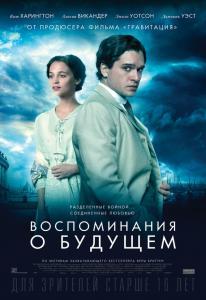 Воспоминания о будущем (Blu-ray)