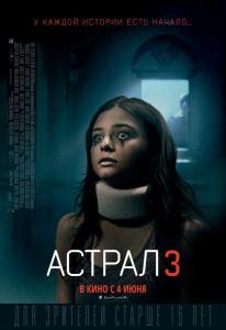 Астрал 3 (Blu-ray)