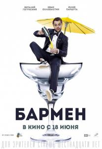 Бармен (Blu-ray)