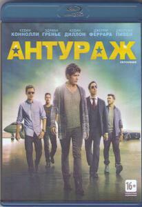 Антураж (Blu-ray)