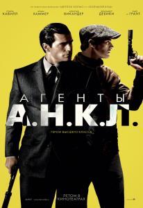 Агенты АНКЛ (Blu-ray)