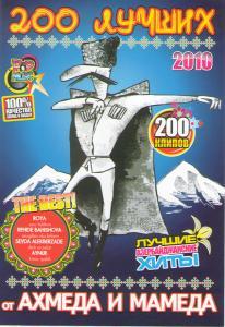 200 лучших от Ахмеда и Мамеда 2010