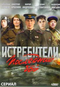 Истребители 2 Последний бой (12 серий)