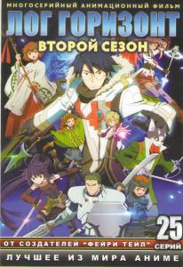 Лог Горизонт ТВ 2 Сезон (25 серий) (2 DVD)