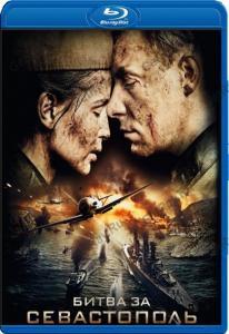 Битва за Севастополь (Blu-ray)