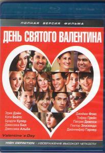 День Святого Валентина (Blu-ray)