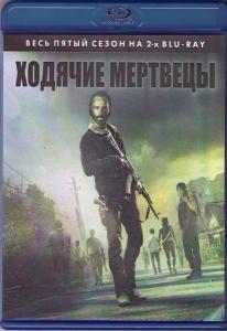 Ходячие мертвецы 5 Сезон (16 серий) (2 Blu-ray)