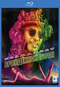 Врожденный порок (Blu-ray)