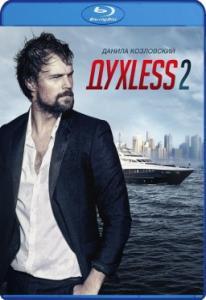 ДухLess 2 (Духлесс 2) (Blu-ray)