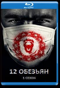 12 обезьян 1 Сезон (13 серий) (2 Blu-ray)