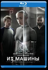 Из машины (Blu-ray)