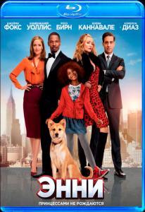 Энни (Blu-ray)
