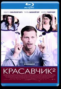 Красавчик 2 (Blu-ray)