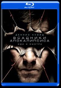 Всадники апокалипсиса (Blu-ray)