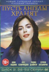 Пусть ангелы хранят (25-52 серии)