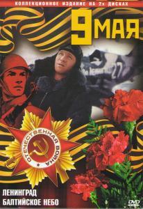 Ленинград / Балтийское небо (2 DVD)