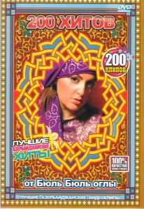 200 хитов 2010 от Бюль Бюль Оглы