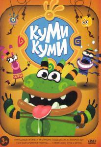 Куми Куми (32 серии)