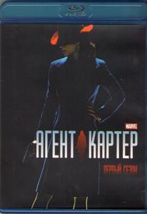 Агент Картер (8 серий) (Blu-ray)
