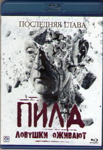 Пила 7 Ловушки оживают (Blu-ray)