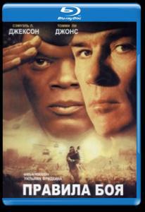 Правила боя (Blu-ray)