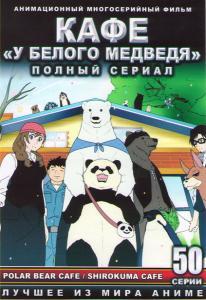 Кафе У белого медведя (50 серий) (4 DVD)