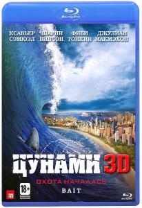 Цунами 3D 2D (Blu-ray)