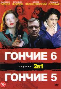 Гончие 5,6 Сезоны (24 серии)