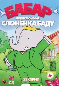Бабар и приключения слоненка Баду (52 серии)