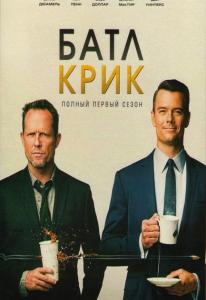 Батл Крик 1 Сезон (13 серий)