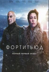 Фортитьюд 1 Сезон (12 серий)