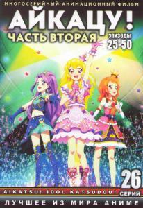 Айкацу 2 Часть (25-50 серии) (2 DVD)